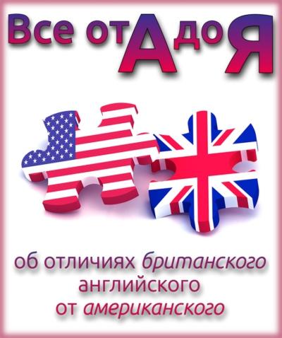 Все от А до Я об отличиях британского английского от американского