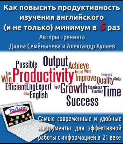 Как повысить продуктивность изучения английского (и не только) минимум в 5 раз