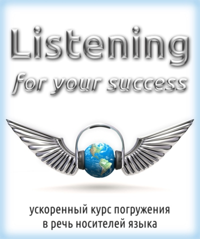 Listening for Your Success