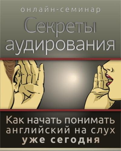 Секреты аудирования: Как начать понимать английский на слух уже сегодня