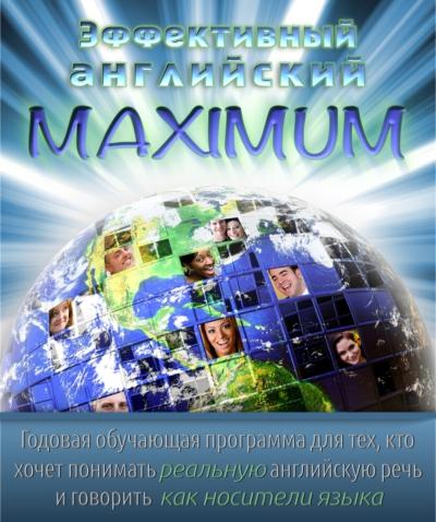 Эффективный английский MAXIMUM