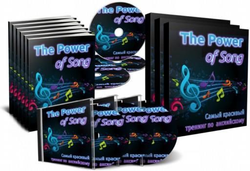 Бесплатное занятие из тренинга «The Power of Song»