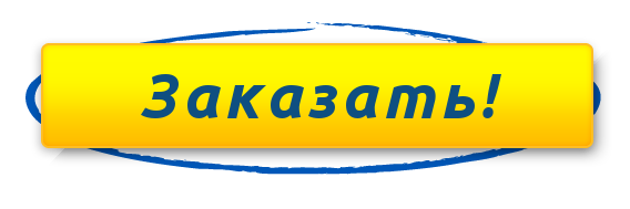 yellow_zakazat_big