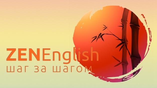 ZENEnglish. Мини-тренинг MAKE vs. DO. Урок 1 – DO