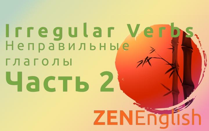 ZENEnglish. Видеоурок «Как легко и быстро запомнить 111 неправильных глаголов». Часть 2