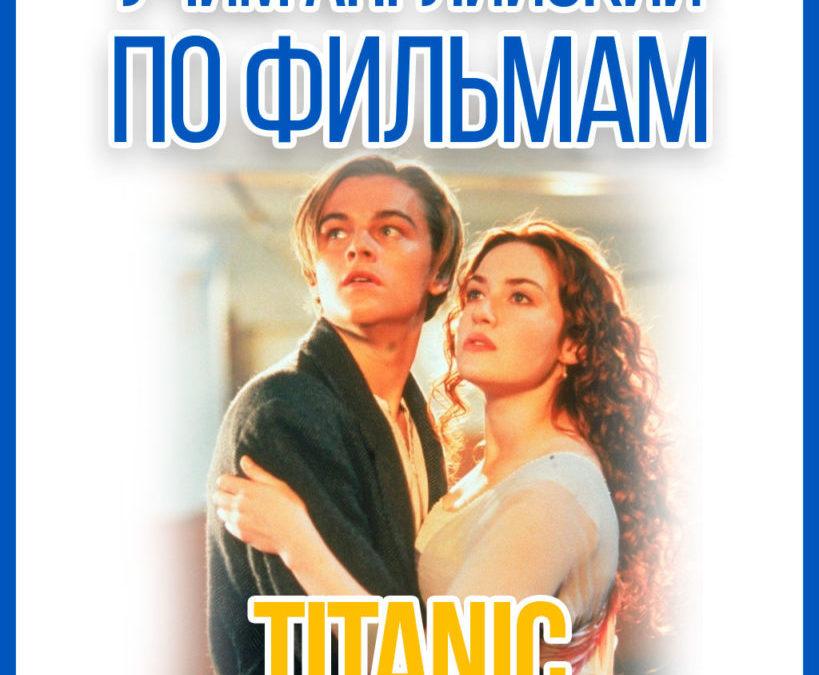 Учим английский по фильмам: Титаник