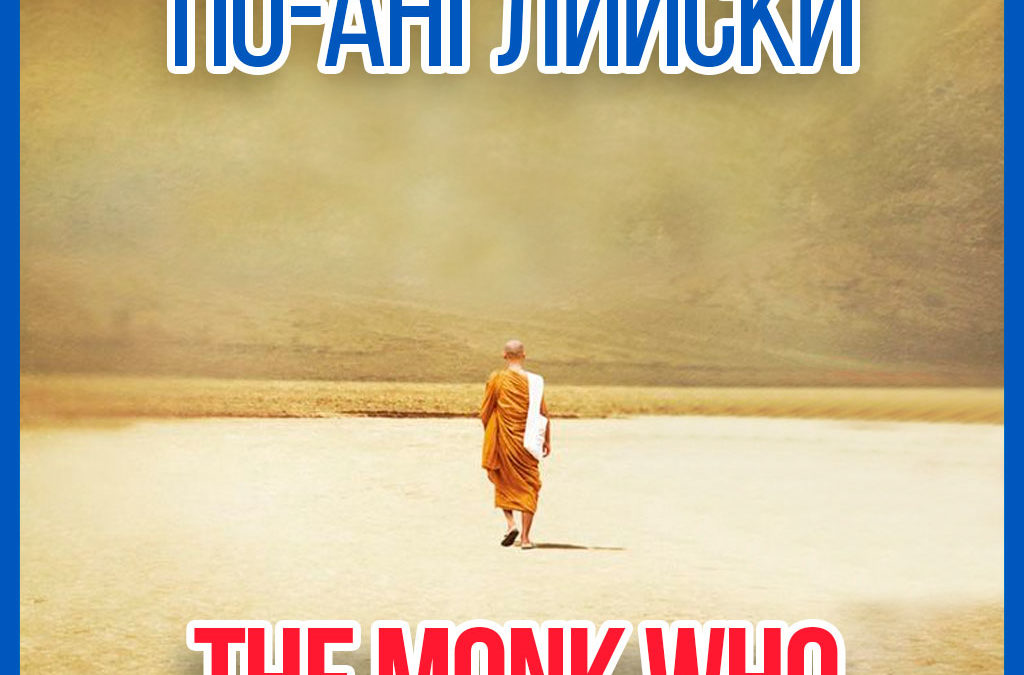 Читаем вместе по-английски: The Monk Who Sold His Ferrari