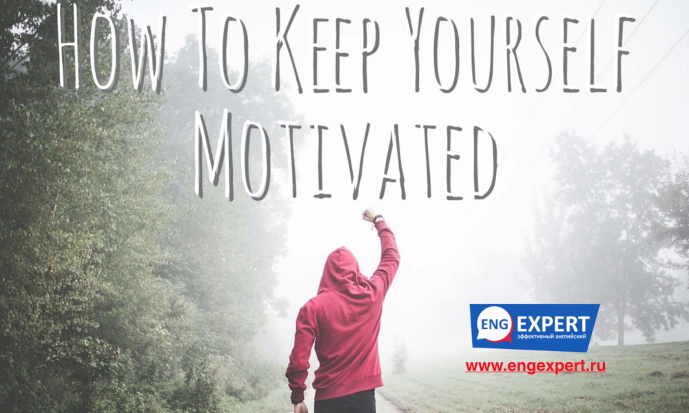 Что делать, если не хватает мотивации для занятий английским?